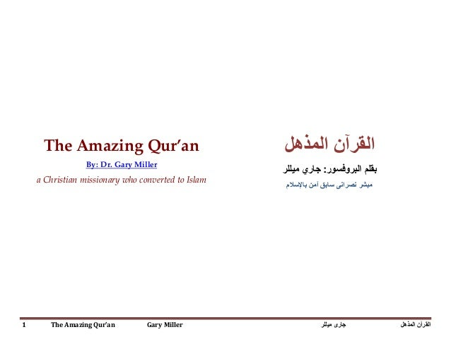 The Amazing Qur'an                              ﺍﻟﻘﺭﺁﻥ ﺍﻟﻣﺫﻫﻝ                       By: Dr. Gary Miller                 ...
