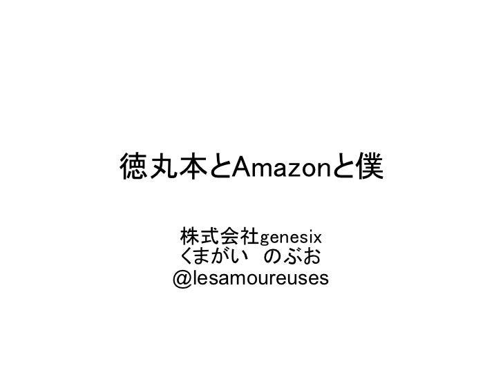 徳丸本とAmazonと僕  株式会社genesix  くまがい のぶお  @lesamoureuses