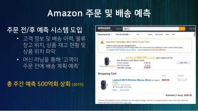아마존의 딥러닝 기술 활용 사례 - 윤석찬 (AWS 테크니컬