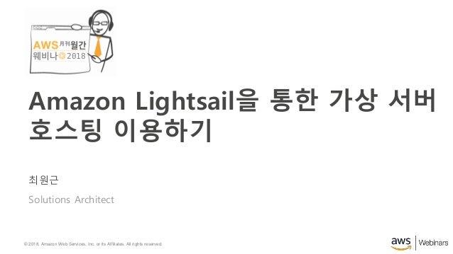 Amazon LightSail을 통한 가상 서버 호스팅 이용하기