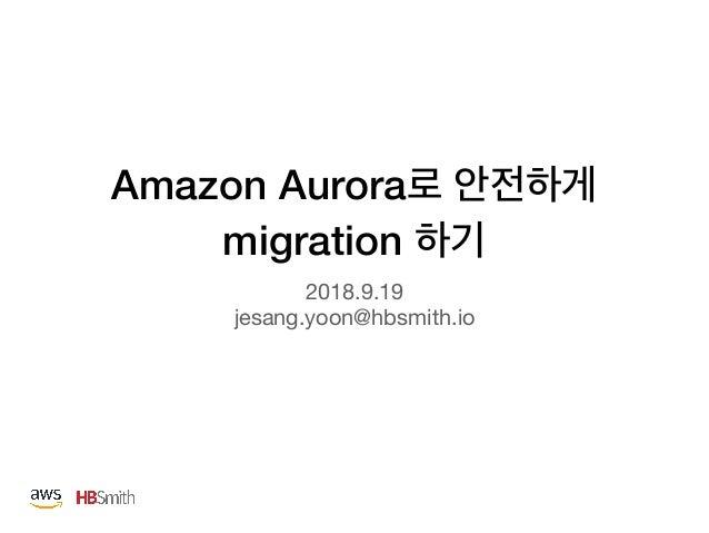 Amazon Aurora  migration 2018.9.19 jesang.yoon@hbsmith.io