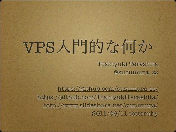 VPS                    Toshiyuki Terashita                         @suzumura_ss        https://github.com/suzumura-ss/ htt...