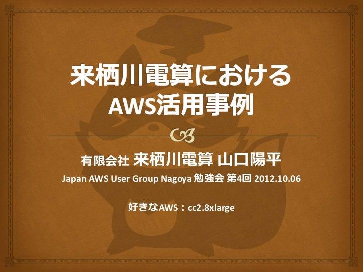 有限会社      来栖川電算 山口陽平Japan AWS User Group Nagoya 勉強会 第4回 2012.10.06            好きなAWS:cc2.8xlarge