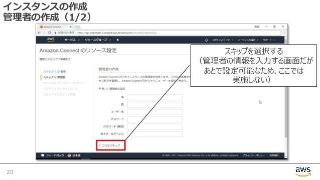 インスタンスの作成 管理者の作成(1/2) 20 スキップを選択する (管理者の情報を⼊⼒する画⾯だが あとで設定可能なため、ここでは 実施しない)