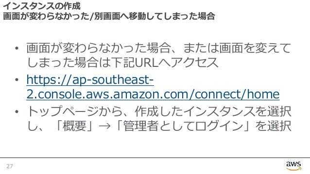 インスタンスの作成 画⾯が変わらなかった/別画⾯へ移動してしまった場合 • 画⾯が変わらなかった場合、または画⾯を変えて しまった場合は下記URLへアクセス • https://ap-southeast- 2.console.aws.amazo...