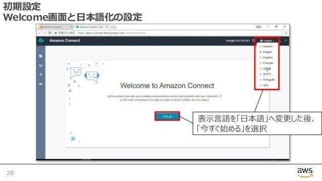 初期設定 Welcome画⾯と⽇本語化の設定 28 表⽰⾔語を「⽇本語」へ変更した後、 「今すぐ始める」を選択