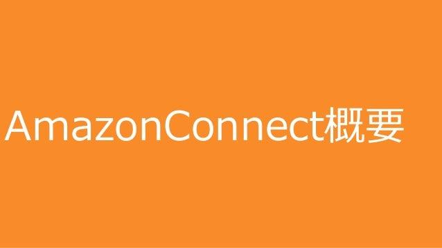 3 AmazonConnect概要