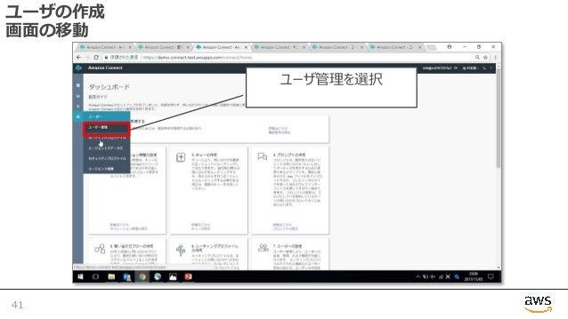 ユーザの作成 画⾯の移動 41 ユーザ管理を選択