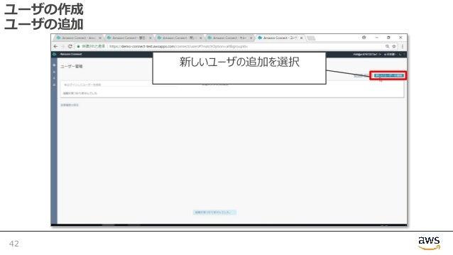 ユーザの作成 ユーザの追加 42 新しいユーザの追加を選択