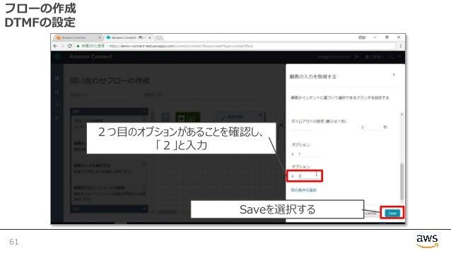 フローの作成 DTMFの設定 61 Saveを選択する 2つ⽬のオプションがあることを確認し、 「2」と⼊⼒