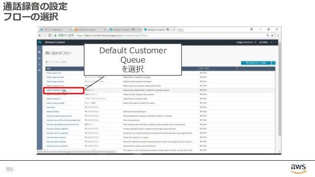 通話録⾳の設定 フローの選択 86 Default Customer Queue を選択