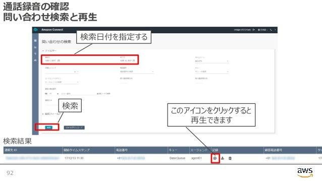 通話録⾳の確認 問い合わせ検索と再⽣ 92 検索 検索⽇付を指定する このアイコンをクリックすると 再⽣できます 検索結果