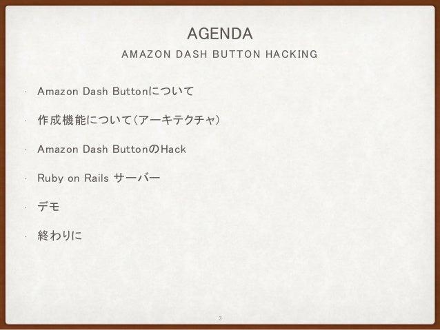 Amazon Dash ButtonからRailsに連携してみた Slide 3