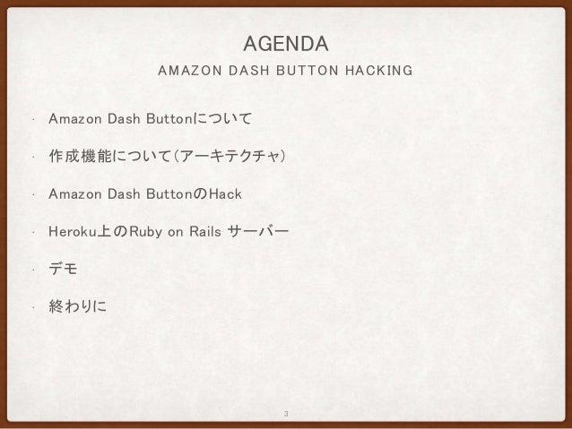 Amazon Dash ButtonをハックしてSalesforceに登録してみた Slide 3