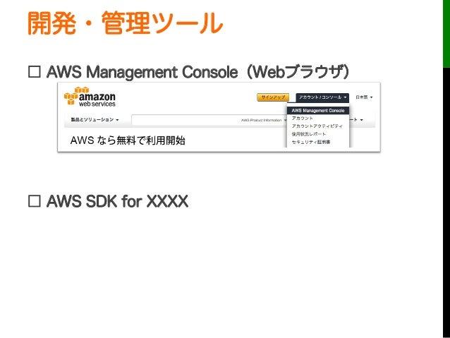開発・管理ツール□ AWS Management Console(Webブラウザ)□ AWS SDK for XXXX