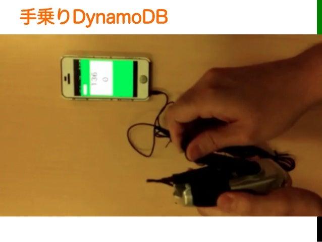 手乗りDynamoDB