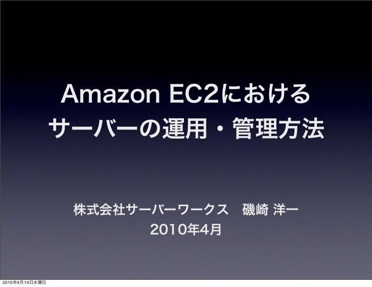 Amazon EC2における                サーバーの運用・管理方法                 株式会社サーバーワークス磯崎 洋一                       2010年4月2010年4月14日水曜日