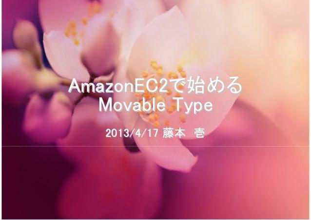 AmazonEC2AmazonEC2で始めるで始めるMovable TypeMovable Type2013/4/172013/4/17 藤本藤本 壱壱