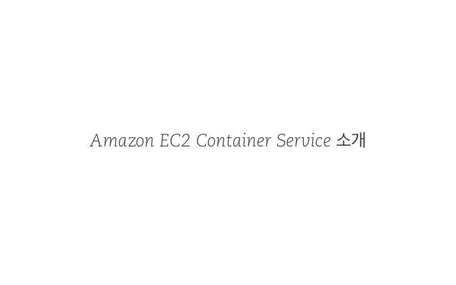 Amazon EC2 Container Service 소개