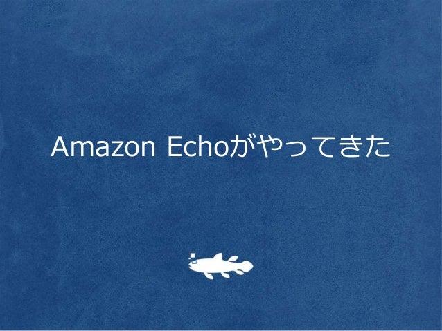 Amazon Echoがやってきた