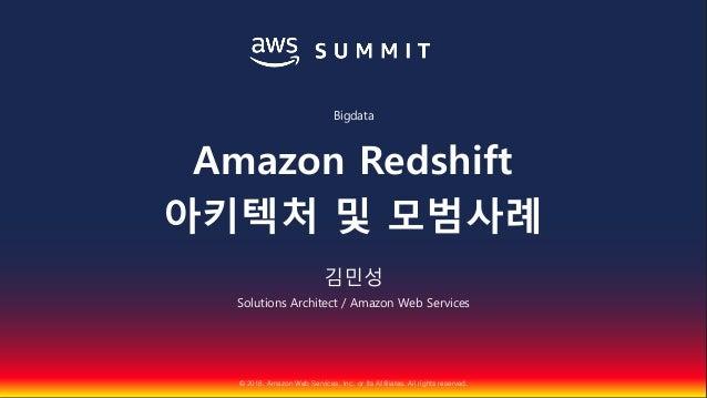 Amazon Redshift 아키텍처 및 모범사례::김민성::AWS Summit