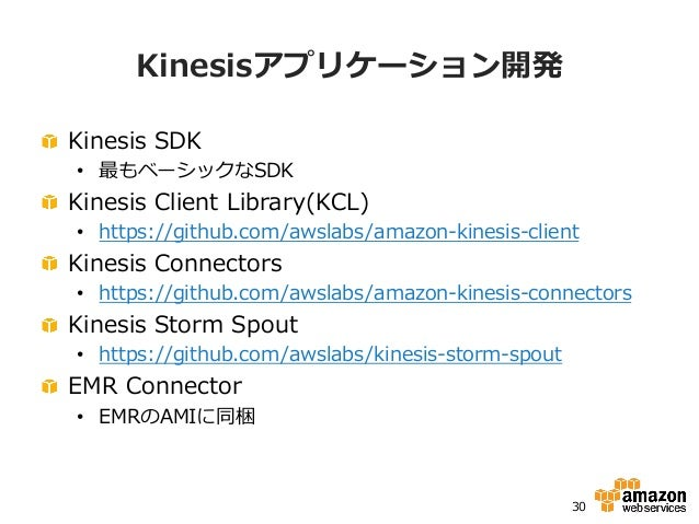 Kinesisアプリケーション開発 !  Kinesis SDK • 最もベーシックなSDK !  Kinesis Client Library(KCL) • https://github.com/awslabs/amazon-‐...