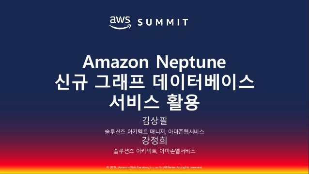 © 2018, Amazon Web Services, Inc. or Its Affiliates. All rights reserved. 김상필 솔루션즈 아키텍트 매니저, 아마존웹서비스 강정희 솔루션즈 아키텍트, 아마존웹서비...