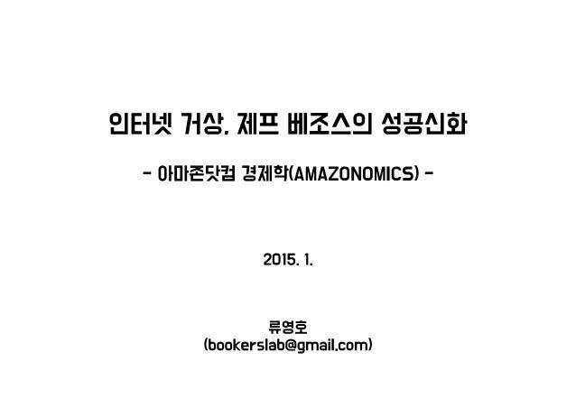 아마존닷컴경제학(Amazonomics) 201501 ryu
