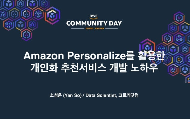 Amazon Personalize (Yan So) / Data Scientist,