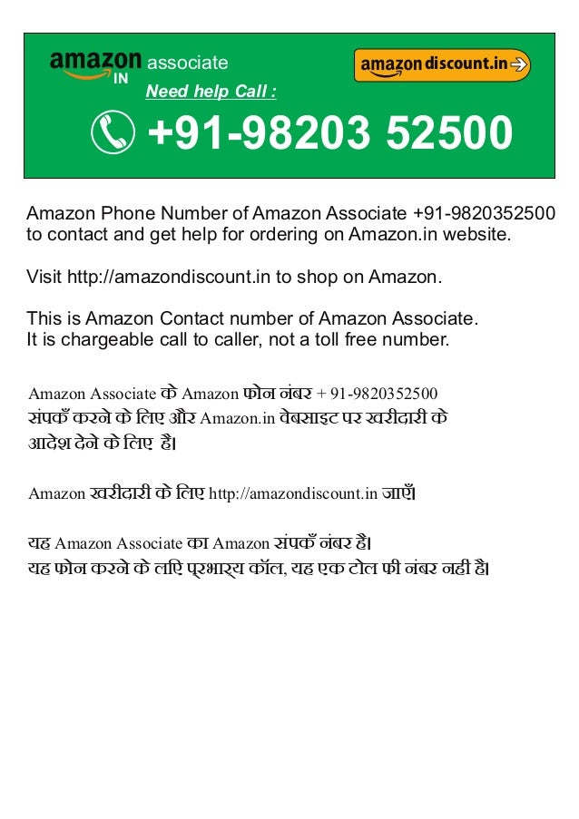 Amazon phone number +91 9820352500 amazon associate contact number
