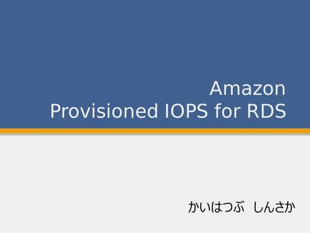 AmazonProvisioned IOPS for RDS              かいはつぶ しんさか
