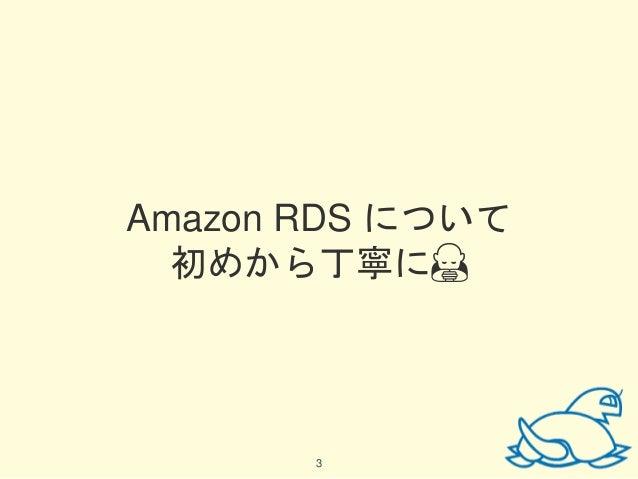 Amazon rds入門 #ChugokuDB Slide 3