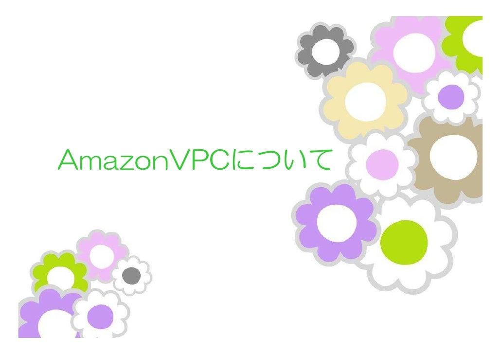 AmazonVPCについて