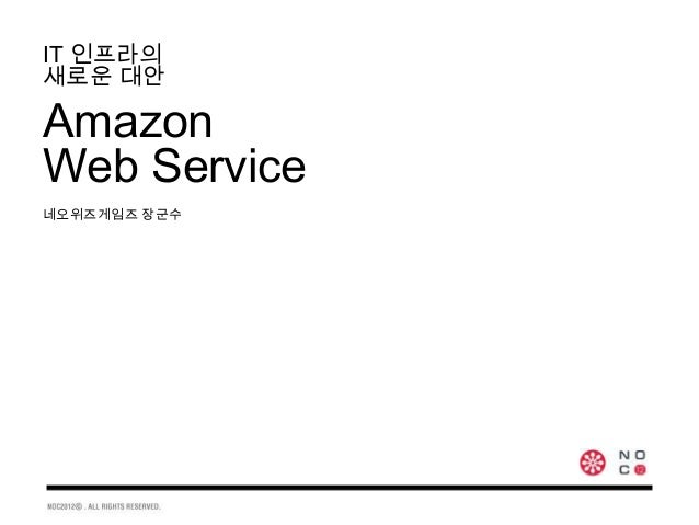 IT 인프라의새로운 대안AmazonWeb Service네오위즈게임즈 장군수