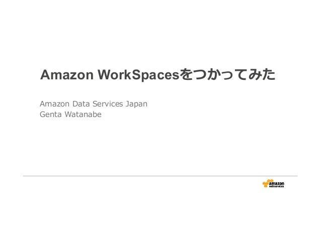 Amazon WorkSpacesをつかってみた Amazon Data Services Japan Genta Watanabe