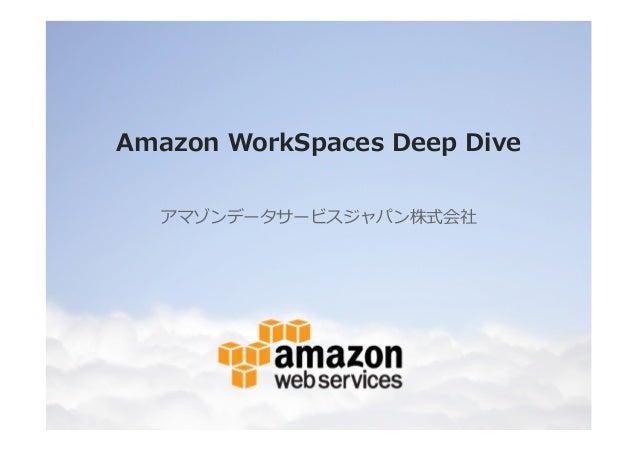 Amazon WorkSpaces Deep Dive  アマゾンデータサービスジャパン株式会社
