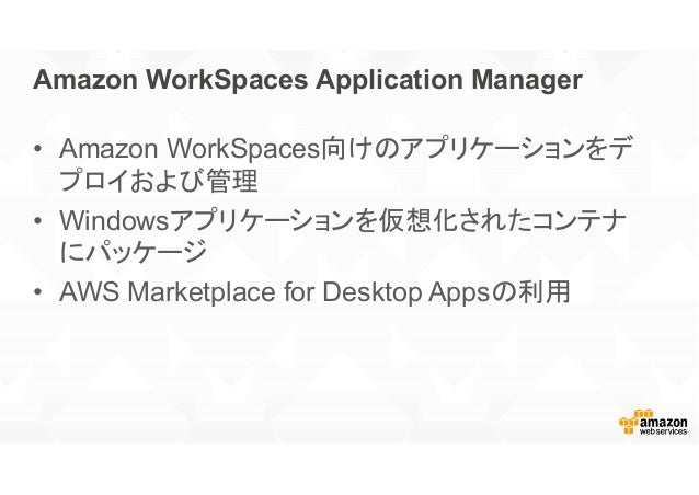 amazon work spaces application manager