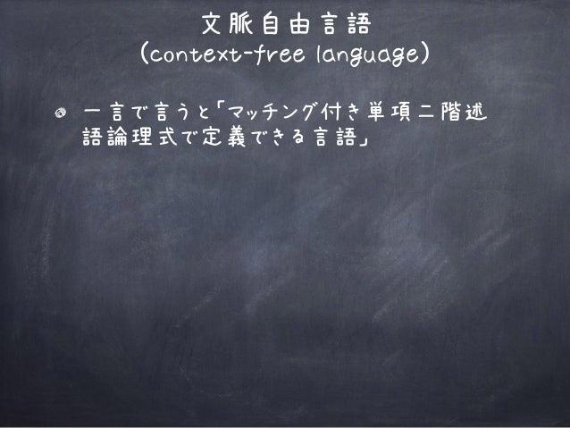 統語的曖昧性・普遍性判定問題の決定可能性