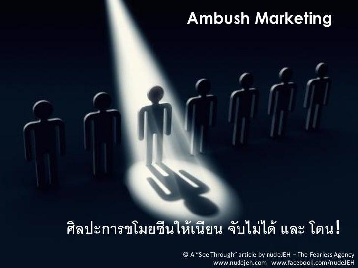 "Ambush Marketingศิลปะการขโมยซีนให้ เนียน จับไม่ ได้ และ โดน!                  © A ""See Through"" article by nudeJEH – The F..."