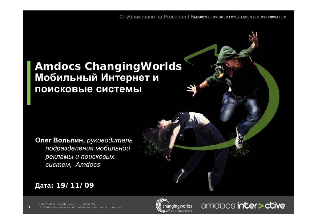 Опубликовано на Procontent.Ru         Amdocs ChangingWorlds     Мобильный Интернет и     поисковые системы        Олег Вол...