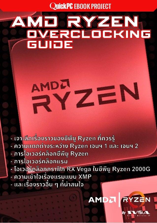 Ratio Amd Am4 Ryzen Overclocking Guide - Nnvewga