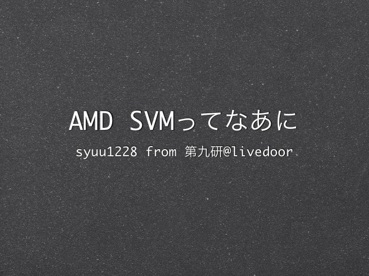 AMD SVM syuu1228 from   @livedoor