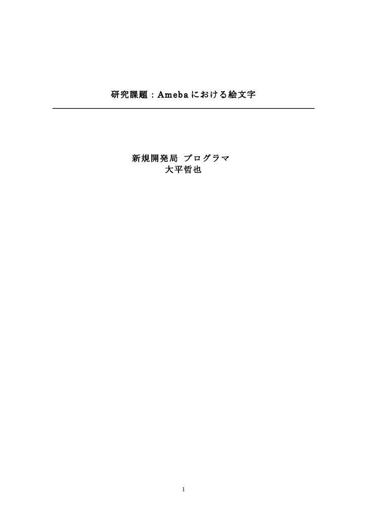研究課題:Ameba における絵文字       新規開発局 プログラマ       大平哲也             1