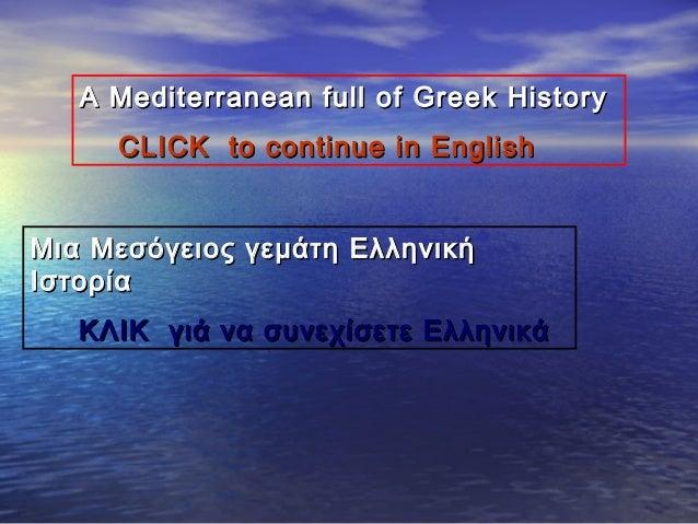 A Mediterranean full of Greek HistoryA Mediterranean full of Greek History CLICK to continue in EnglishCLICK to continue i...