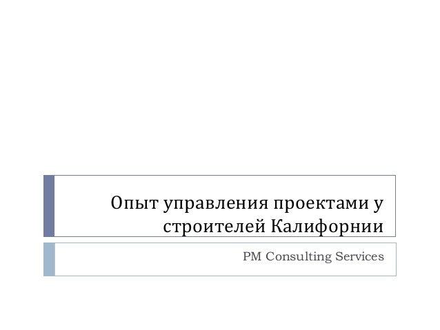Опыт управления проектами у строителей Калифорнии PM Consulting Services
