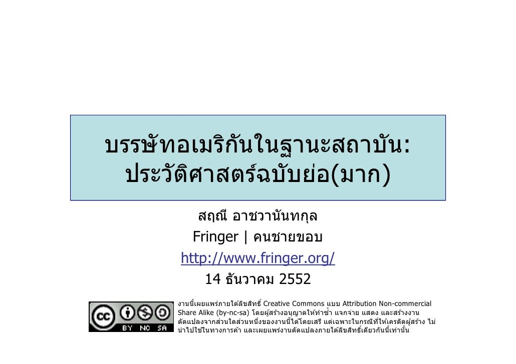 บรรษั ทอเมริกนในฐานะสถาบัน:              ั  ประวัตศาสตร์ฉบับย่อ(มาก)         ิ          สฤณี อาชวานันทกุล         Fringer ...