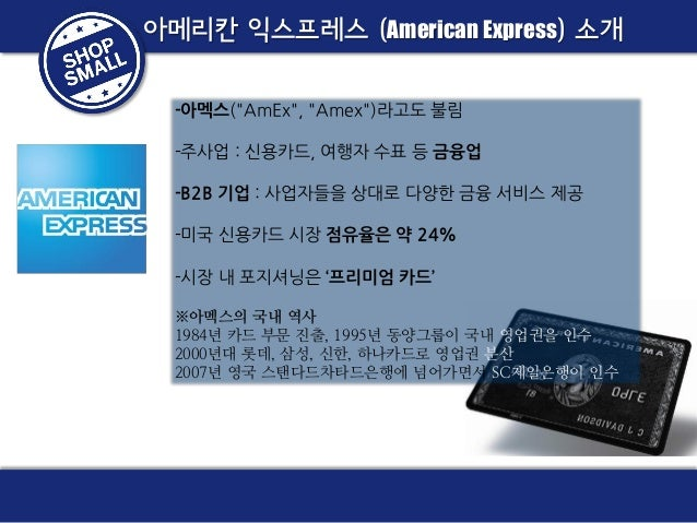 american express small business case study The promo / pr ad titled small business saturday was done by digitas new york, mindshare new york advertising agencies for american express in united states it was released in nov 2011.