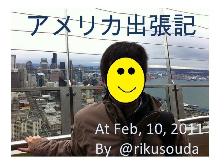 アメリカ出張記 At Feb, 10, 2011 By  @rikusouda
