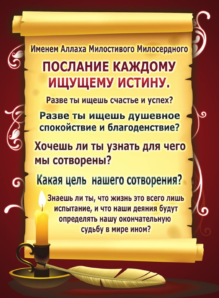 A Message Of Love To All Seekers Of Truth _ Russian