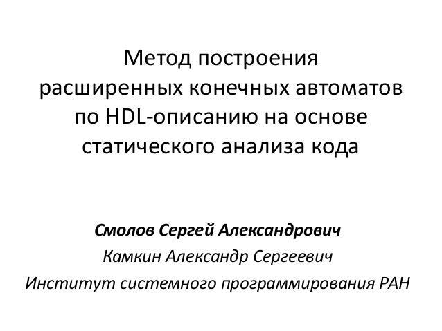 Метод построения расширенных конечных автоматов по HDL-описанию на основе статического анализа кода  Смолов Сергей Алексан...
